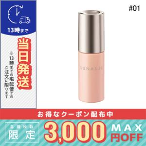 LUNASOL ルナソル カラープライマー #01 Warm Pink SPF25/PA++ 30m...