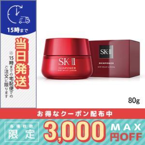 SK2 スキンパワー エアリー 80g/宅配便送料無料/SK-II