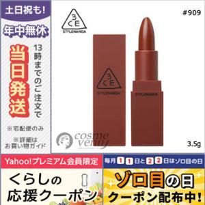 3CE ムード レシピ マット リップ カラー #909 SMOKED ROSE 3.5g /ゆうパ...
