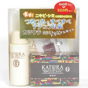 【訳あり商品】 カツウラ Gシリーズ トライアルキット|cosme