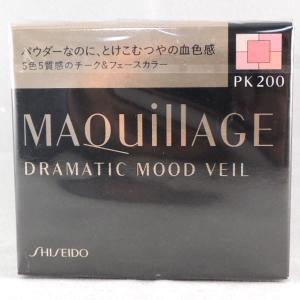 資生堂 マキアージュ ドラマティックムードヴェール PK200 8g|cosme