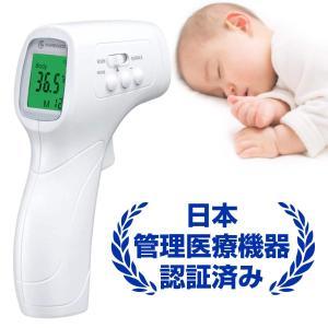 【送料無料】日本医療機器認証品 非接触体温計 医療機器 医療用 赤外線体温計赤ちゃん 体温計 温度計...