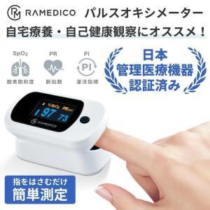 即納!! パルスオキシメーター 自宅療養 PI値 1年保証付き 日本医療機器認証 医療用 病院用 自宅療養 オキシメーター PI値 血中酸素濃度計の画像