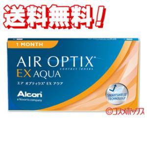 2箱セット販売/チバビジョン エア オプティクスEX アクア 近視用(BC8.6) 1ヵ月交換コンタクトレンズ1箱3枚入り(片眼用約3ヵ月分) OPTIX CIBAVISION|cosmebox