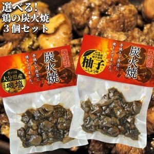 【5%還元】鶏の炭火焼き 選べる3個セット (塩味/柚子胡椒味) 由布製麺 送料無料 cosmebox