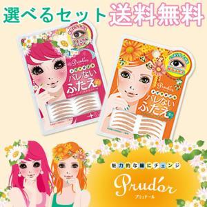 二重まぶた化粧品 プリュドール ふたえ用アイテープ 5点セット 選べるセット販売|cosmebox