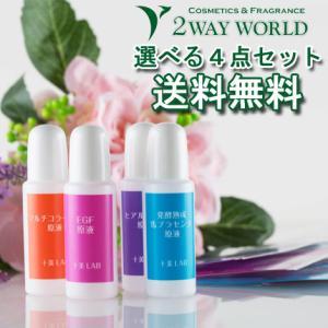 ツーウェイワールド(2WAY WORLD) 十美LAB 美容液原液 14mL 選べる4点 選べるセット販売 送料無料|cosmebox