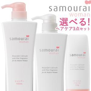 サムライウーマン(samourai woman) シャンプー550ml&コンディショナー550ml&トリートメント・ワックス 3点セット 選べるセット販売|cosmebox