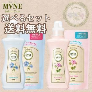 ミューネ(MVNE) 柔軟剤 ボトル680ml&つめかえ500ml 2点セット 選べるセット販売|cosmebox