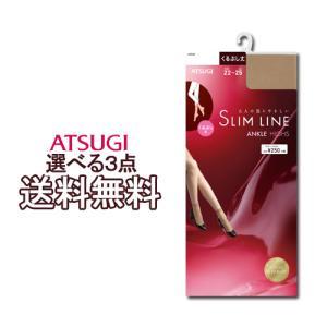 アツギ(ATSUGI) 3点セットストッキング スリムライン くるぶし丈 FS2500 22〜25cm 選べるセット販売|cosmebox
