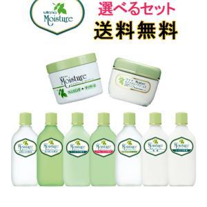 ウテナ モイスチャー 化粧水・乳液・クリーム・美容液・クレンジング 3点セット 選べるセット販売|cosmebox