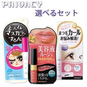 プライバシー(PRIVACY) マスカラリムーバー&マスカラカールキープベース&美容液ルージュ 3点セット 選べるセット販売 cosmebox