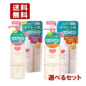 牛乳石鹸 カウブランド 無添加メイク落とし(オイル・ミルク)150ml&つめかえ(オイル・ミルク)130ml 2点セット 選べるセット販売|cosmebox