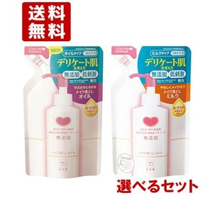 牛乳石鹸 カウブランド 無添加メイク落とし(ミルク/オイル) つめかえ 130ml 5点セット 選べるセット販売|cosmebox
