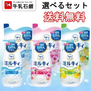 牛乳石鹸 ミルキィボディソープ 本体 550ml&つめかえ 400ml 2点セット 選べるセット販売 cosmebox