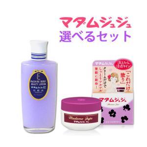 マダムジュジュ 化粧水150ml・乳液150ml&クリーム45g 2点セット 選べるセット販売|cosmebox