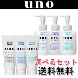 ウーノ(uno) ホイップウォッシュ 洗顔料×スキンケアタンク 化粧水 選べるセット販売 送料無料|cosmebox