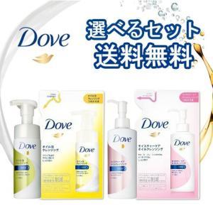 ダヴ(Dove) オイルクレンジング&つめかえ 2点セット ユニリーバ|cosmebox