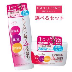 明色エモリエント 化粧水(しっとり・超しっとり)・エクストラクリーム 2点セット 選べるセット販売|cosmebox