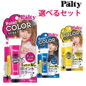 パルティ(Palty) ポイントカラーチューブ (ヘアカラー) 15g 3点セット 選べるセット販売|cosmebox