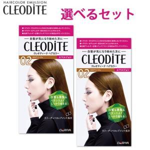 クレオディーテ ヘアカラー(レディース白髪染め) 2点セット ダリヤ 選べるセット販売|cosmebox