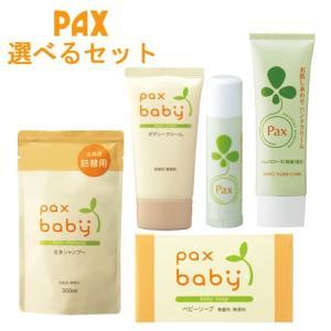 太陽油脂 パックスベビー(シャンプー・UVクリーム・ボディクリーム・ソープ)&お肌しあわせ(ハンドクリーム・リップ) 5点セット 選べるセット販売|cosmebox