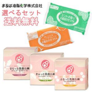 まるは油脂化学 七色 お風呂のせっけん(100g×3)&やさしくなりたい 洗顔石鹸 80g 2点セット 選べるセット販売|cosmebox