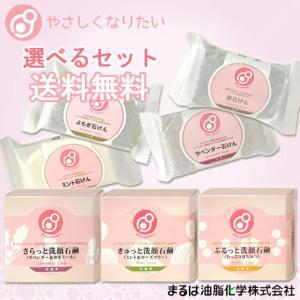 まるは油脂化学 やさしくなりたい 浴用石けん 100g&洗顔石鹸 80g 2点セット 選べるセット販売|cosmebox