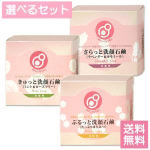 まるは油脂化学 やさしくなりたい 洗顔石鹸 80g 5点セット 選べるセット販売|cosmebox
