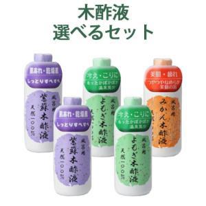 森林研究所 風呂用 木酢液(紫蘇・よもぎ・みかん) 入浴剤 490ml 5点セット 選べるセット販売|cosmebox