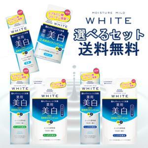 モイスチュアマイルド ホワイト 化粧水180ml&つめかえ160ml&乳液140ml・クリーム55g 3点セット 選べるセット販売|cosmebox