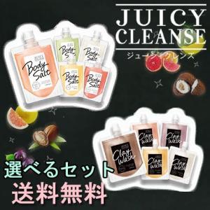ジューシィクレンズ ボディソルト クレイウォッシュ 洗顔料 ウテナ 選べるセット販売 送料無料|cosmebox