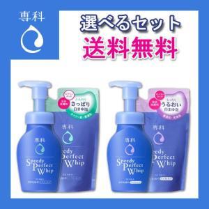 資生堂 洗顔フォーム 専科 スピーディパーフェクトホイップ 本体150ml&つめかえ130ml 2点セット 選べるセット販売|cosmebox