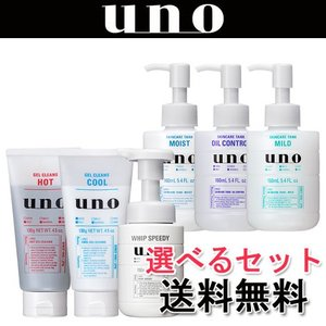 ウーノ(uno) 洗顔料(ジェルクレンズ ホイップスピーディー)×スキンケアタンク 化粧水 選べるセット販売 送料無料|cosmebox