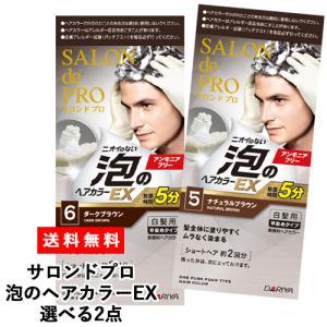 クレオディーテ ヘアカラー(レディース白髪染め) 4点セット ダリヤ 選べるセット販売|cosmebox