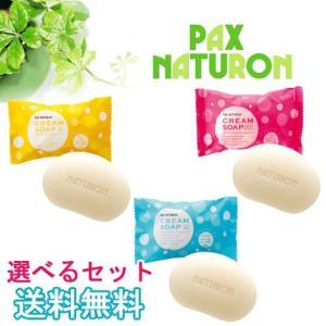太陽油脂 パックスナチュロン クリームソープ(レモングラス・ミント・ローズ) 5点セット 選べるセット販売|cosmebox