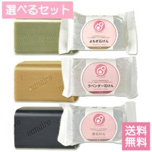 まるは油脂 やさしくなりたい 浴用石けん(ミント・よもぎ・ラベンダー・炭)100g 5点セット 選べるセット販売|cosmebox