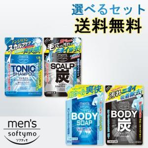 メンズソフティモ(men's softymo) リンスインシャンプーつめかえ400ml・ボディソープつめかえ400ml 5点セット 選べるセット販売|cosmebox