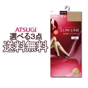 アツギ(ATSUGI) 3点セットストッキング スリムライン ひざ下丈 FS3000 22〜25cm 選べるセット販売|cosmebox
