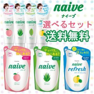ナイーブ(naive) ボディソープつめかえ380ml&洗顔フォーム130g 2点セット 選べるセット販売|cosmebox