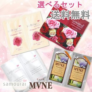 サムライウーマン(samourai woman)&サムライウーマンプレミアム&ミューネ(MVNE) ヘアケア1dayトライアル5点セット 選べるセット販売|cosmebox