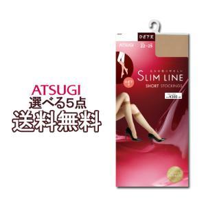 アツギ(ATSUGI) 5点セットストッキング スリムライン ひざ下丈 FS3000 22〜25cm 選べるセット販売|cosmebox