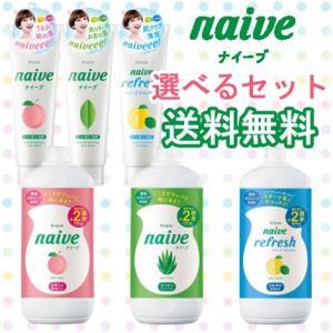 ナイーブ(naive) ボディソープ つめかえ&メイク落とし洗顔フォーム 選べるセット販売|cosmebox