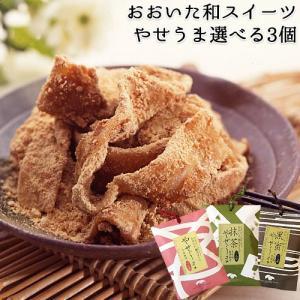 【5%還元】和スイーツ やせうま 乾麺 選べる3個セット (きな粉/黒蜜/抹茶/黒胡麻) 由布製麺 送料無料 cosmebox