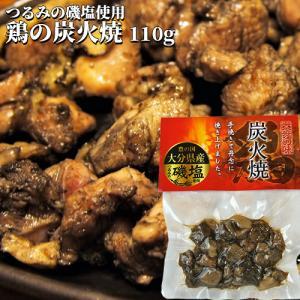 【5%還元】鶏の炭火焼き あっさり塩味 国産鶏肉&つるみの磯塩使用 由布製麺 cosmebox