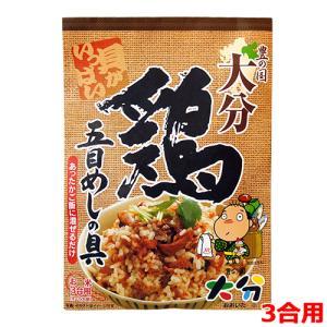 【5%還元】おおいた 鶏の五目めしの素 250g(3合用) 混ぜご飯の素 炊き込みご飯の素 由布製麺 cosmebox