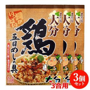【5%還元】鶏の五目めしの素 250g(3合用)×3個セット 混ぜご飯の素 由布製麺 送料無料 cosmebox