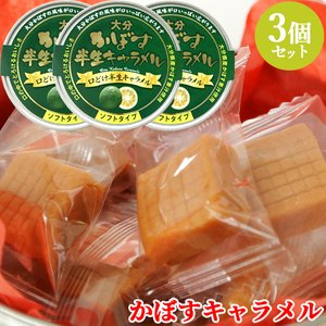 【5%還元】大分かぼす 半生キャラメル 12粒入×3個セット ソフトタイプ 由布製麺 送料無料 cosmebox