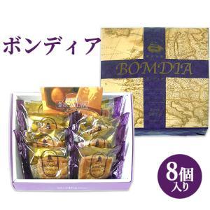 送料込価格 菊家 ボンディア 8個入|cosmebox