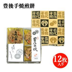 送料込価格 菊家 豊後手焼煎餅 12枚入|cosmebox